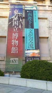 両陛下と文化交流-日本美を伝える-前期 - 歴史と、自然と、芸術と