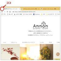 『ファビコン』HP作成初心者、新しいワードを覚えました(^^)v - 心がほぐれる+からだがとろける 茅ケ崎のアロマサロン aroma room Annonオーナーのブログ