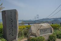 来島海峡 風景 - かたくち鰯の写真日記2