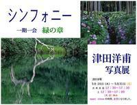 津田洋甫 写真展 - yoho photo gallery
