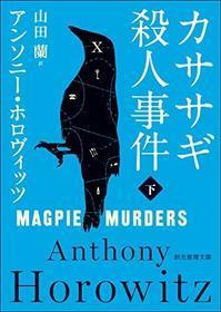 アンソニー・ホロヴィッツ作「カササギ殺人事件・下巻」を読みました。 - rodolfoの決戦=血栓な日々