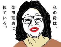 母の日 - 在宅ワーカーの日常