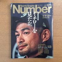 Number 975 - 湘南☆浪漫