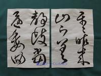 王鐸「臨王献之忽動・委曲帖」~その3~ - 墨と硯とつくしんぼう
