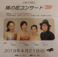 桃の花コンサートへ - Zen おりおりの記