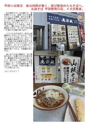 甲府に出張⑤ 昼は時間が無く、再び駅前のたちそばへ。丸政そば 甲府駅南口店、イカ天蕎麦。