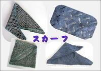 ☆ミニスカーフ - ひまわり編み物