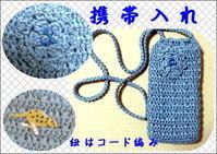 ☆携帯入れ - ひまわり編み物