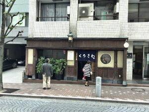 六本木駅界隈-「くろさわ」で、ゴマざるうどん - 「美味しい!」が好き