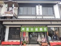 日本最北限のお茶の産地 - BEETON's Teapotのお茶会