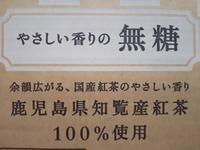 【モラタメ】ポッカサッポロフード&ビバレッジ  知覧にっぽん紅茶 無糖 500ml×24本 - いつの間にか20年
