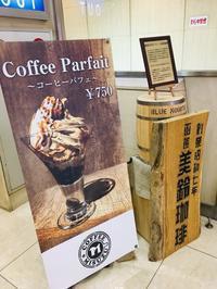 大満足のコーヒーパフェ「美鈴珈琲」さん☆新宿 - くちびるにトウガラシ
