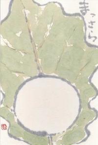 柏餅「まっさら」 - ムッチャンの絵手紙日記