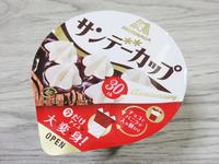 サンデーカップ@森永製菓 - 岐阜うまうま日記(旧:池袋うまうま日記。)