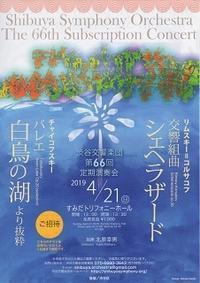 『渋谷交響楽団第66回定期演奏会』 - 【徒然なるままに・・・】