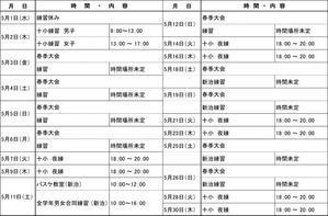 5月予定表 - 十日市場ミニバス(TMBC)