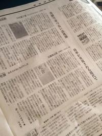 産経新聞書評 - お知らせ