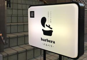 バルベラ @関大前 週1で通いたいご近所イタリアン - Kaorin@フードライターのヘベレケ日記