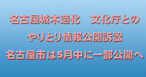名古屋城木造化 文化庁とのやりとり情報公開訴訟 名古屋市は5月中に一部公開へ - 市民オンブズマン 事務局日誌