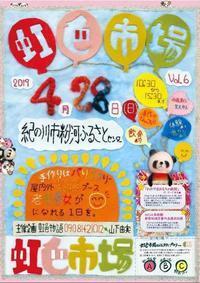日曜日は虹色市場に初出店します! - maruwa★taroのFelt Factory