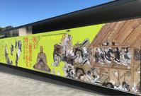 """国宝 一遍聖絵と時宗の名宝:京都国立博物館 - 岡村ゆかりの""""ときどきミュージアム"""""""