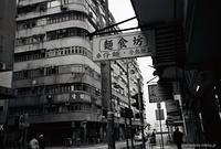 2019冬香港の旅最終回~レトロ茶餐廳と金ぴかレストラン - 次、どこ行く?