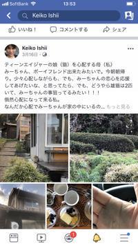 [報告]妊娠しました!! - Keiko Ishii のブログ(Pure Food Pure Body)