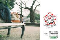 4/25(木)〜4/30(火)は、東急ハンズ京都店に出店します! - 職人的雑貨研究所
