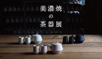4/27(土)-5/26(日)美濃焼の茶器展 - THE GIFTS SHOP / ザ・ギフツショップ