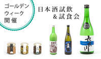 4/27(土)-5/5(日) ゴールデンウィーク日本酒試飲会&試食会 - THE GIFTS SHOP / ザ・ギフツショップ