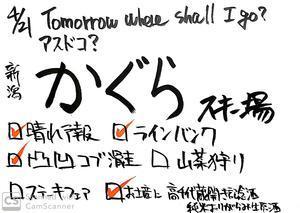 【アスドコ】明日はどこへ行こう - スノーボードが大好きっ!!~ snow life in 2018/2019~