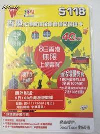 萬興隆酒店と華興麻辣美食坊 - 香港貧乏旅日記 時々レスリー・チャン