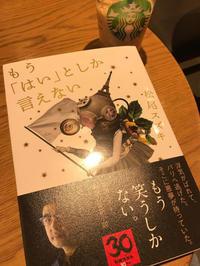 松尾スズキ先生 『もう「はい」としか言えない』 - world-shaking