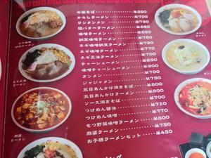 やまがた麺パスポートVol.5 天龍坊 - 山形ランチ便 SEASONⅡ