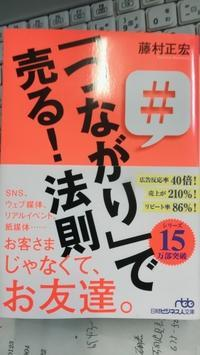 『「つながり」で売る!法則』藤村正宏 - 高槻・茨木の不動産物件情報:三幸住研