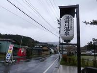 湯田川温泉 - tokoya3@