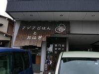 (金沢・神宮寺)アジアンごはんとおはぎ善 - 松下ルミコと見る景色