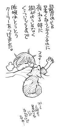 最近たまにちょっと暑い - 山田南平Blog