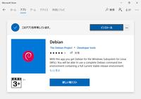 [WSL] Windows10 ARM 64bit Raspberry Pi 3B+ インストール&起動 [Debian] (4/22) - 体重と今日食べたもの