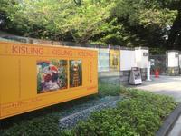 東京都庭園美術館 - 岩月澄子-時の欠片を拾い集めて・・・