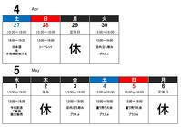 令和元年 店頭販売「ご縁袋」 - 大阪酒屋日記 かどや酒店 パート2