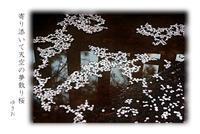 花曇りその番外 - ゆきおのフォト俳句