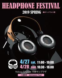【春のヘッドフォン祭 2019】会場にて特別販売を行うケーブルリストを公開です! - Musix Cables WAGNUS. Label blog