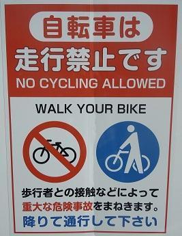 自転車は走行禁止です - ことばの広場