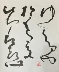 薄曇り        「心」 - 筆文字・商業書道・今日の一文字・書画作品<札幌描き屋工山>