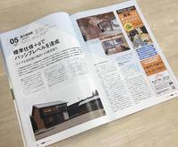 「伊賀の家」雑誌「新建ハウジング・プラスワン」掲載 - i+i