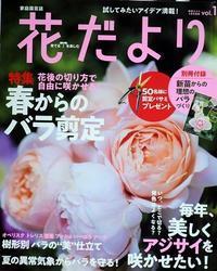 新しい家庭園芸誌「花だより」(株・学研プラス)が創刊されました! -  日本ローズライフコーディネーター協会