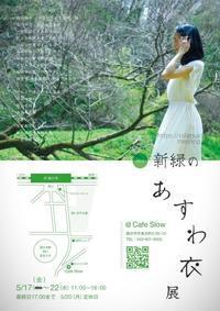【新緑の あすわ衣展】with 4人の作家展  出展させていただきます - Sola*Tsuchi  花とアクセサリー