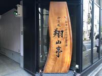 御茶ノ水 翔山亭 - 浦安フォト日記
