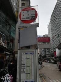 九巴260X@中間道→屯門市廣場 - 香港貧乏旅日記 時々レスリー・チャン